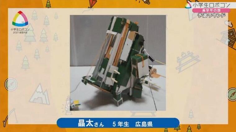 img_robocon_syogaku2021_zenkoku2_009.JPG