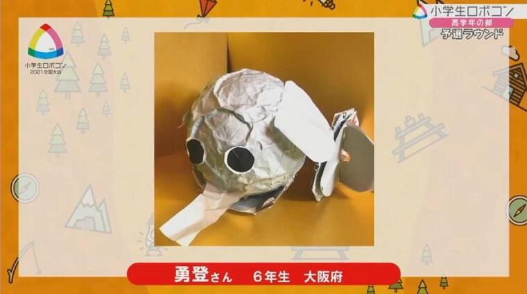 img_robocon_syogaku2021_zenkoku2_017.JPG