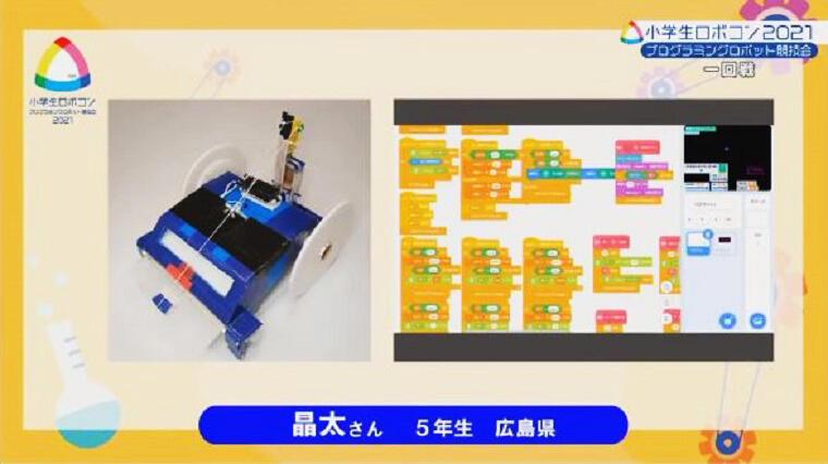 robocon_syogaku2021_programming_007.JPG