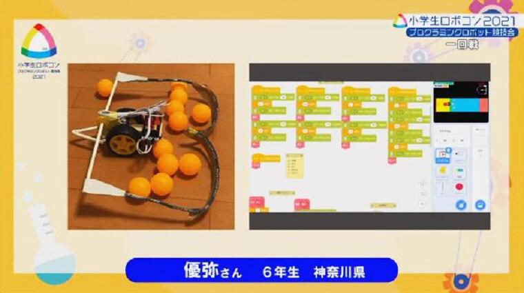robocon_syogaku2021_programming_010.JPG