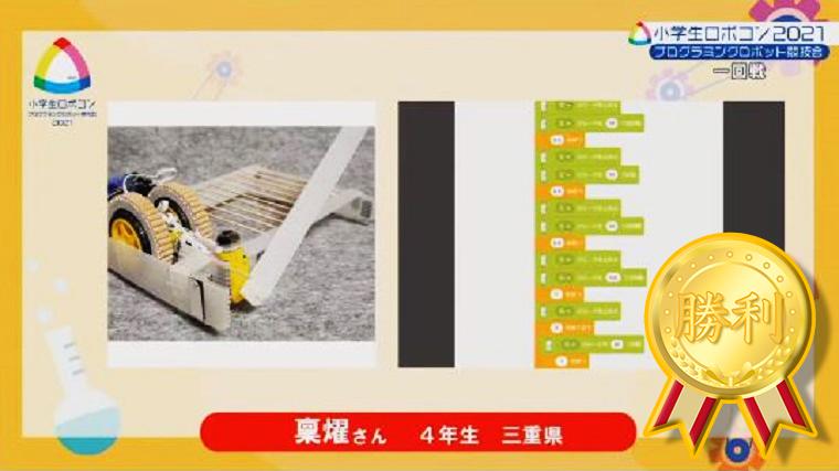 robocon_syogaku2021_programming_012.png