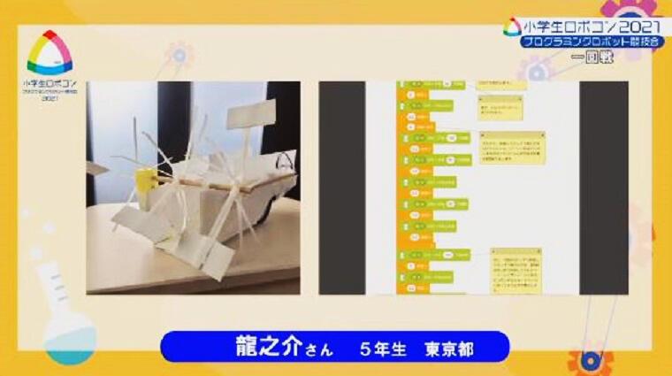 robocon_syogaku2021_programming_013.JPG