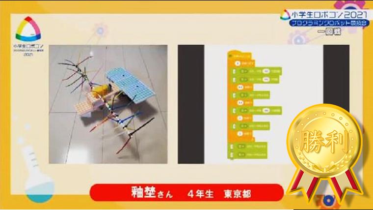 robocon_syogaku2021_programming_015.png