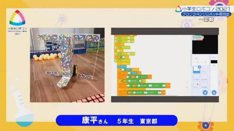 robocon_syogaku2021_programming_016.JPG