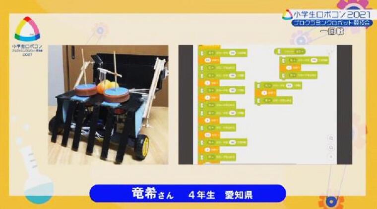 robocon_syogaku2021_programming_019.JPG