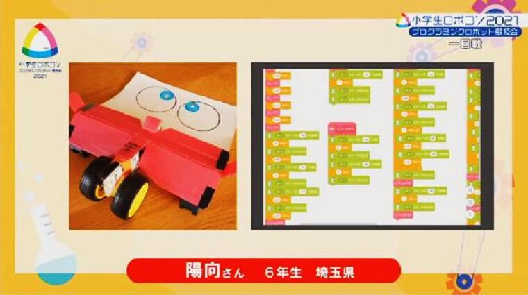 robocon_syogaku2021_programming_021.JPG