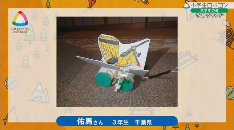 robocon_syogaku2021_zenkoku_012.JPG