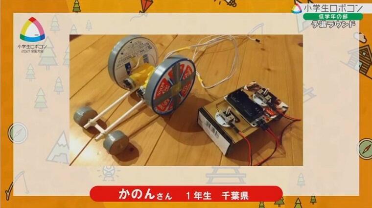 robocon_syogaku2021_zenkoku_014.JPG