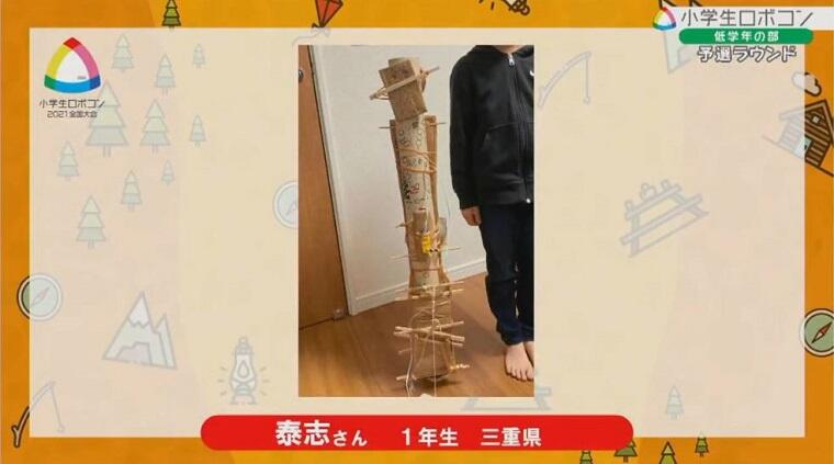 robocon_syogaku2021_zenkoku_020.JPG