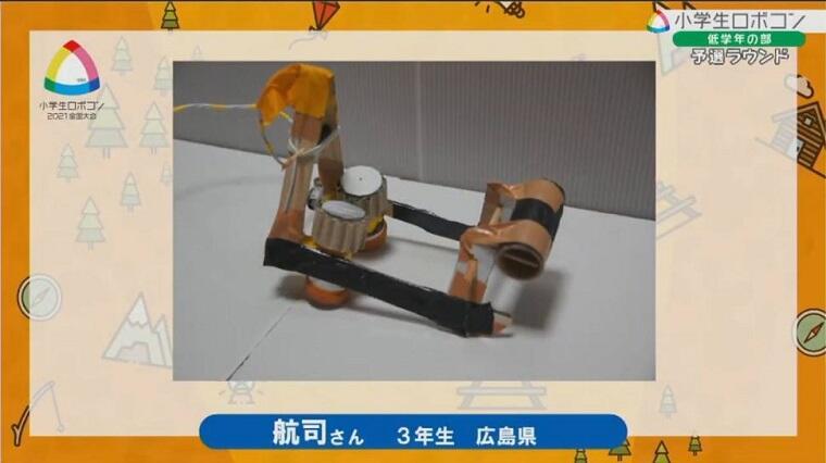 robocon_syogaku2021_zenkoku_021.JPG