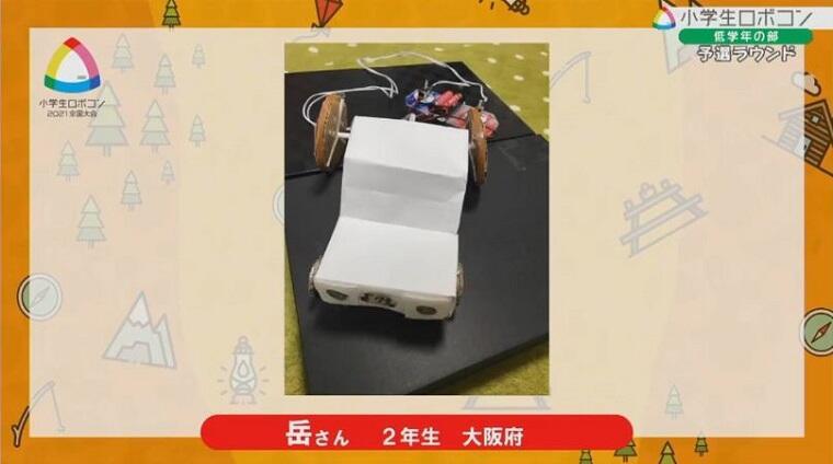 robocon_syogaku2021_zenkoku_023.JPG