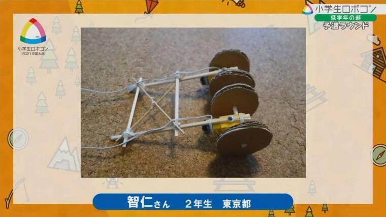 robocon_syogaku2021_zenkoku_024.JPG