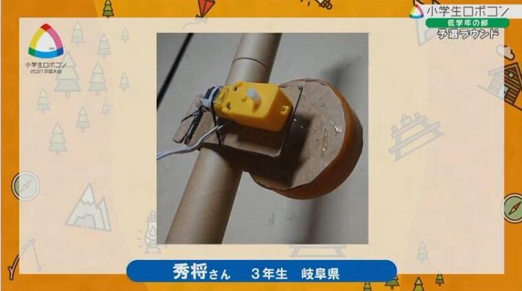 robocon_syogaku2021_zenkoku_027.JPG