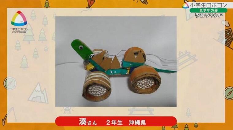 robocon_syogaku2021_zenkoku_029.JPG