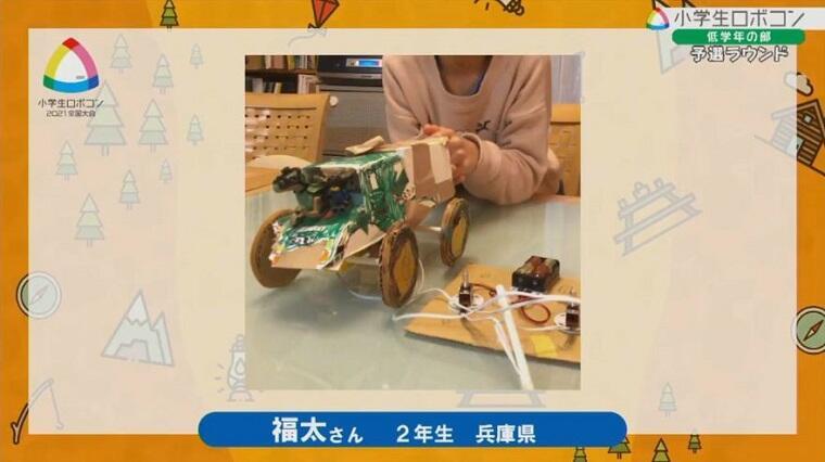 robocon_syogaku2021_zenkoku_033.JPG