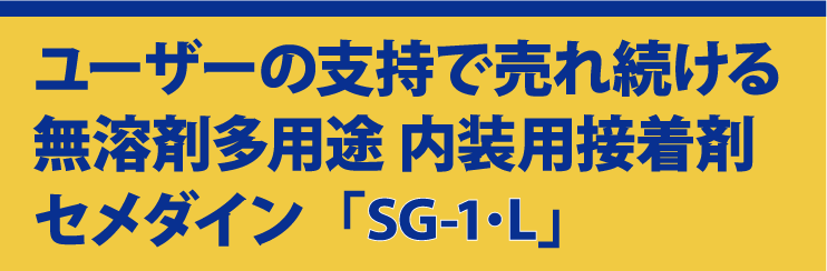 title_sg1l_2.png