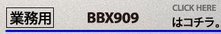 業務用BBX