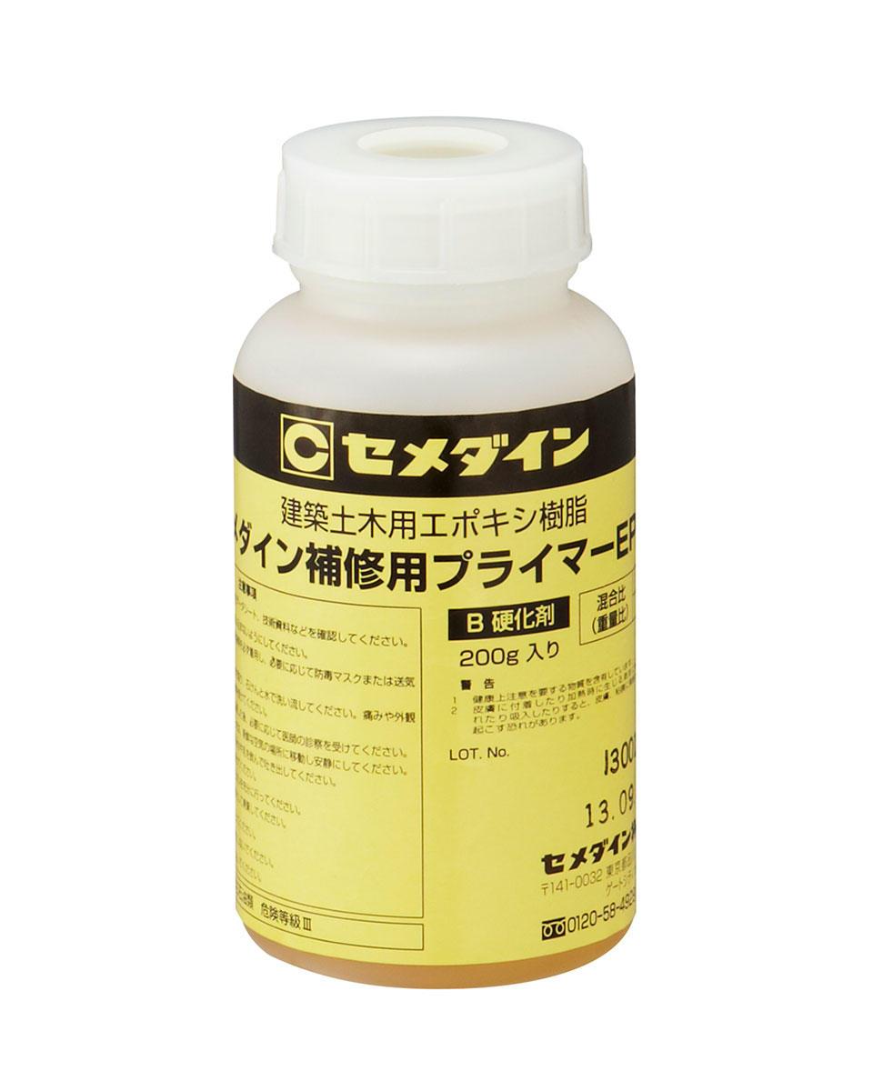 補修用プライマーEP10 800gセット 硬化剤