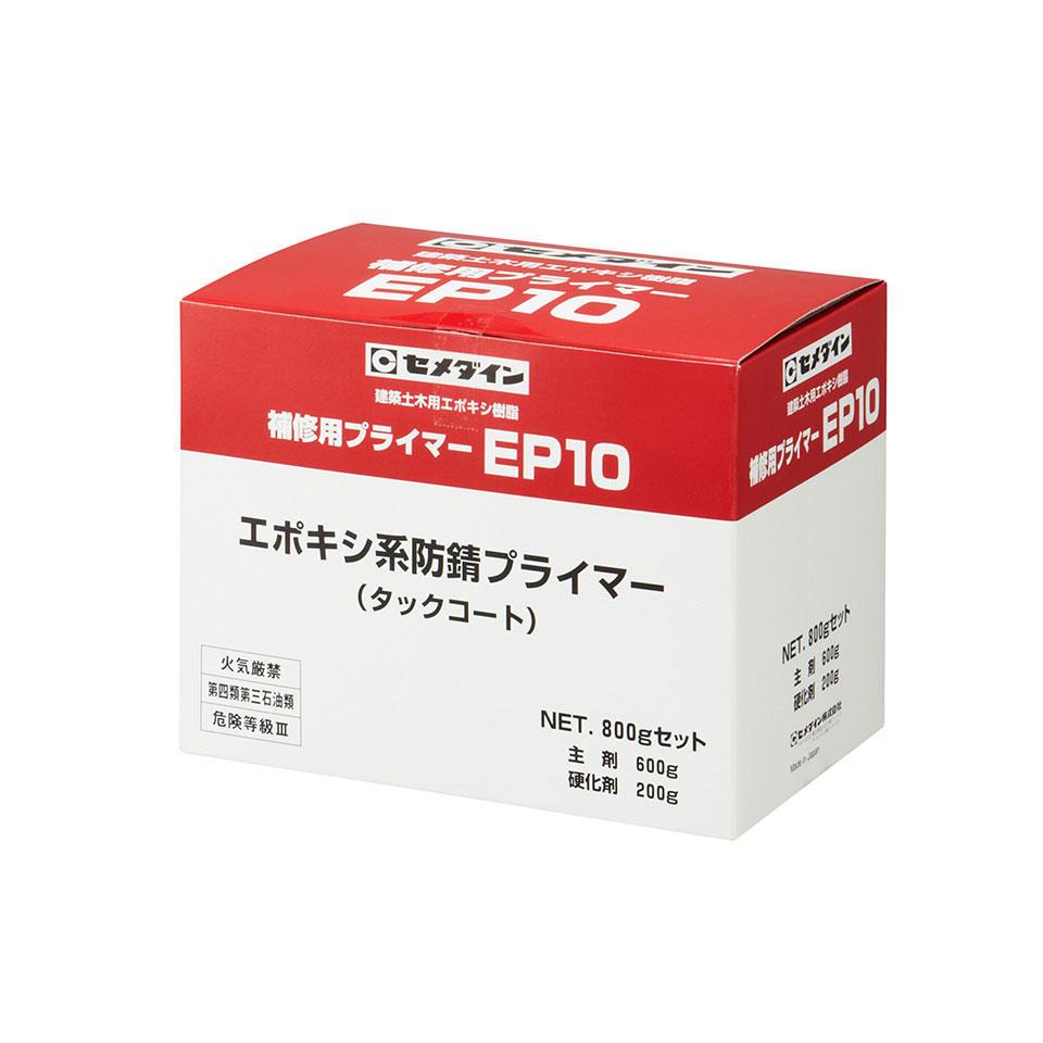 補修用プライマーEP10 800gセット