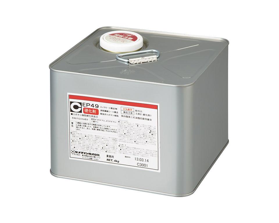 EP49++ 12kgセット 硬化剤