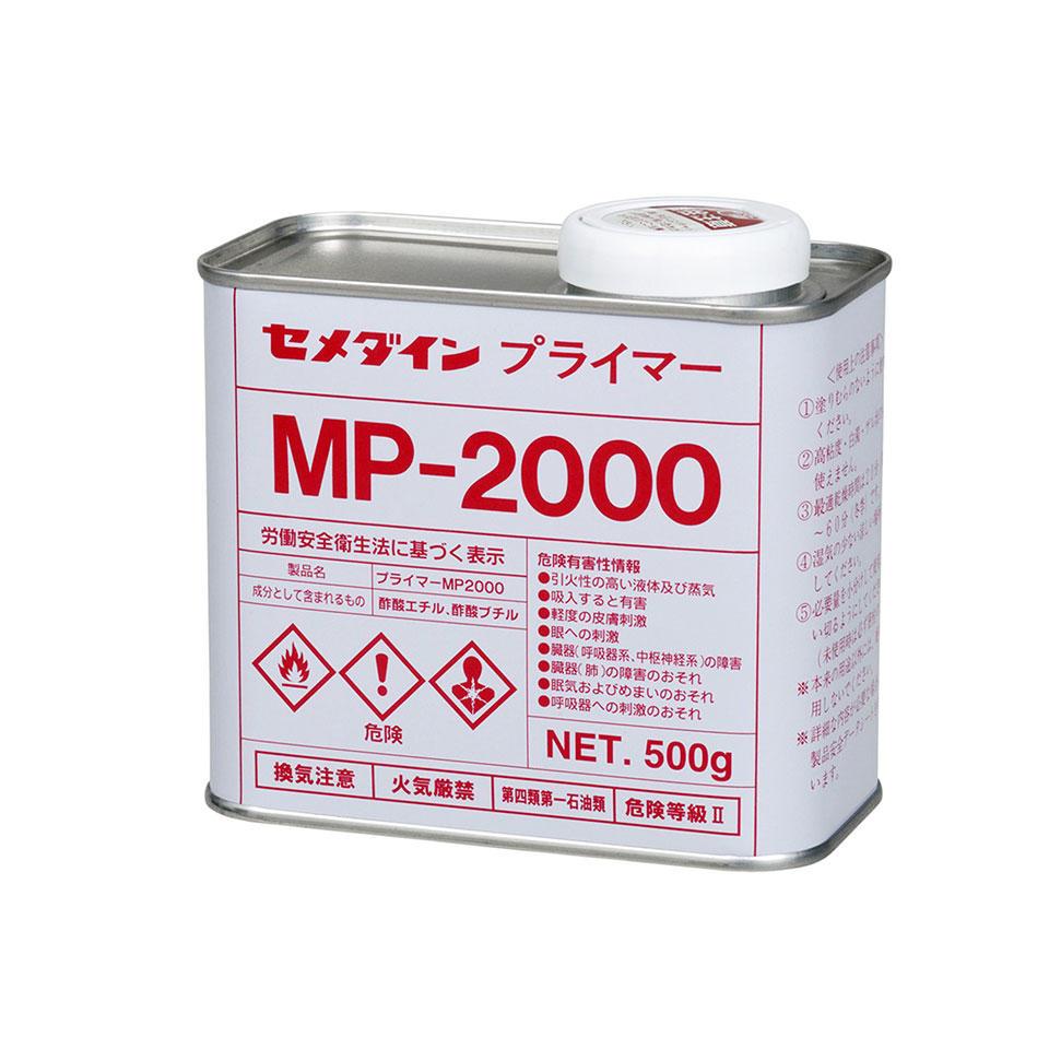 プライマーMP2000 500g