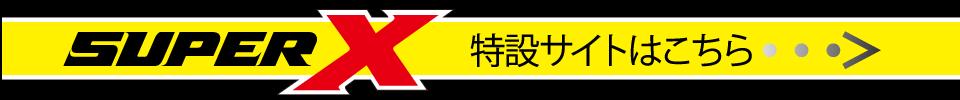 SuperX8008特設サイト
